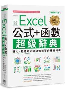 Excel 公式+函數職場專用超級辭典:新人、老鳥到大師級都需要的速查指引 【暢銷第二版】-cover