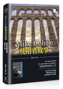 Mike Cohn 的使用者故事:敏捷軟體開發應用之道 (User Stories Applied : For Agile Software Development)-cover