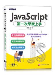 JavaScript 第一次學就上手-cover