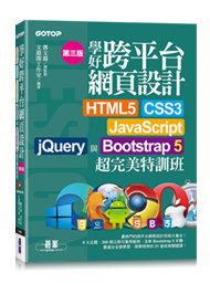 學好跨平台網頁設計 -- HTML5、CSS3、JavaScript、jQuery 與Bootstrap 5 超完美特訓班, 3/e (附範例/RWD影音教學)-cover