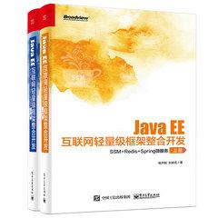 Java EE互聯網輕量級框架整合開發:SSM+Redis+Spring微服務(上下冊)-cover