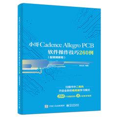 小哥 Cadence Allegro PCB 軟件操作技巧 260例 (配視頻教程)-cover