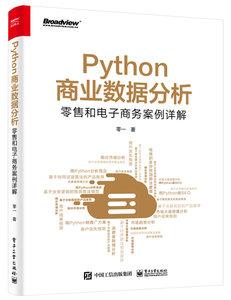 Python 商業數據分析:零售和電子商務案例詳解-cover
