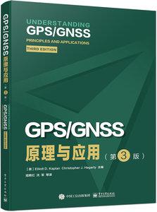 GPS/GNSS原理與應用(第3版)-cover