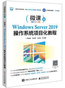 Windows Server 2019操作系統項目化教程-cover