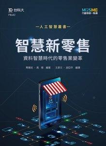 智慧新零售 - 資料智慧時代的零售業變革-cover