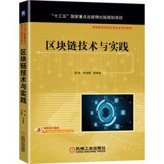 區塊鏈技術與實踐-cover