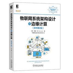 物聯網系統架構設計與邊緣計算(原書第2版)-cover