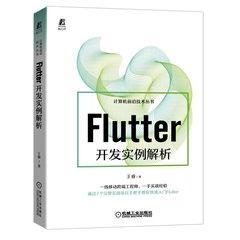Flutter 開發實例解析-cover