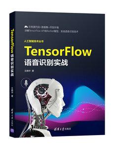 TensorFlow 語音識別實戰-cover