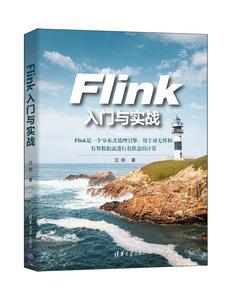 Flink入門與實戰-cover