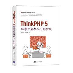 ThinkPHP 5 框架開發從入門到實戰-cover