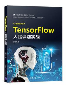 TensorFlow 人臉識別實戰-cover