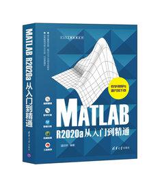 MATLAB R2020a從入門到精通-cover
