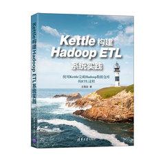 Kettle 構建 Hadoop ETL 系統實踐-cover