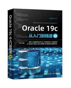 Oracle 19c 從入門到精通 (視頻教學超值版)-cover