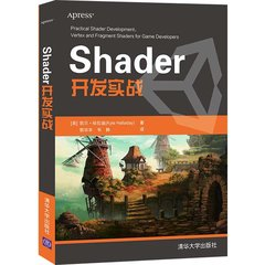 Shader開發實戰-cover