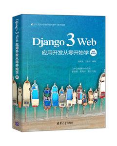 Django 3 Web應用開發從零開始學(視頻教學版)-cover