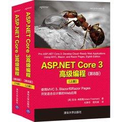 ASP.NET Core 3 高級編程, 8/e-cover