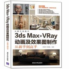 3ds Max+VRay動畫及效果圖製作從新手到高手-cover