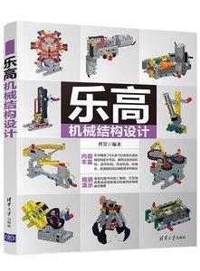 樂高機械結構設計-cover