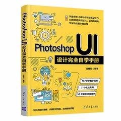 Photoshop UI設計完全自學手冊-cover