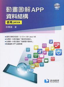 動畫圖解 APP 資料結構 ─ 使用 Java (DVD Inside)-cover