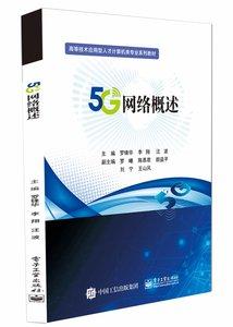 5G網絡概述-cover