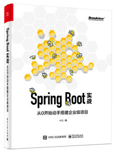 Spring Boot實戰:從0開始動手搭建企業級項目-cover