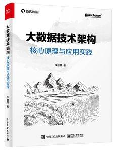 大數據技術架構:核心原理與應用實踐-cover