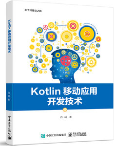 Kotlin 移動應用開發技術-cover