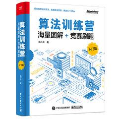 算法訓練營:海量圖解 + 競賽刷題 (入門篇)-cover