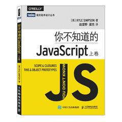 你不知道的JavaScript(上捲)-cover
