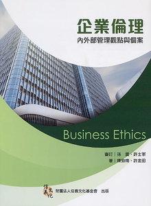 企業倫理:內外部管理觀點與個案, 3/e-cover