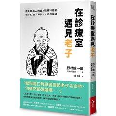 在診療室遇見老子:療癒10萬人的日本精神科名醫,教你32個「零批判」思考模式-cover