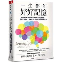 一生都能好好記憶:哈佛神經科學家寫給每個人的大腦記憶全書,遺忘不是敵人,簡單練習,訓練記憶陪你走的更遠-cover