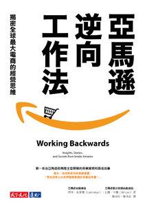 亞馬遜逆向工作法:揭密全球最大電商的經營思維-cover