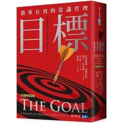 目標:簡單有效的常識管理 (35週年紀念版)-cover