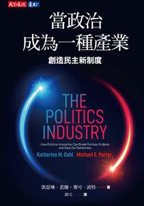 當政治成為一種產業:創造民主新制度-cover
