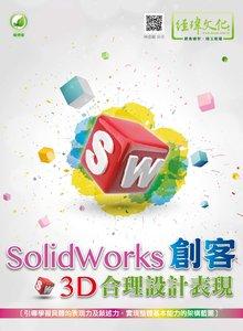 SolidWorks 創客3D合理設計表現, 4/e-cover