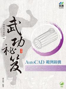AutoCAD 範例錦囊 武功祕笈 (舊名: 看圖例學 AutoCAD 範例錦囊)-cover