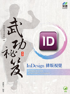 InDesign 排版視覺 武功祕笈 (舊名: InDesign 排版高手)-cover