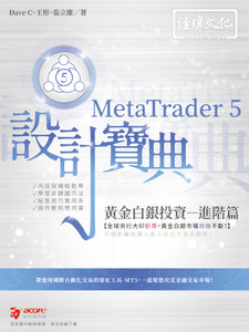 MetaTrader 5 黃金白銀投資設計寶典 -- 進階篇 (舊名: MetaTrader 5 黃金白銀投資好幫手 : 進階應用)-cover