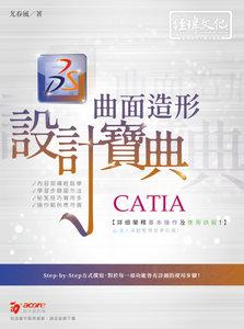CATIA 曲面造形 設計寶典-cover