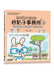 發明王多利茲的好點子事務所2:發揮創意, 解決問題,拯救貓咪!(附活動貼紙)-cover