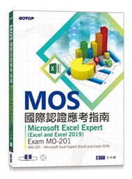MOS 國際認證應考指南 -- Microsoft Excel Expert (Excel and Excel 2019)|Exam MO-201-cover
