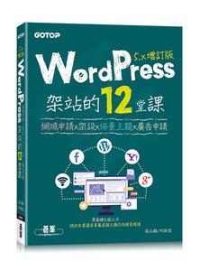 WordPress 架站的 12堂課|網域申請x架設x佈景主題x廣告申請 (5.x增訂版)-cover