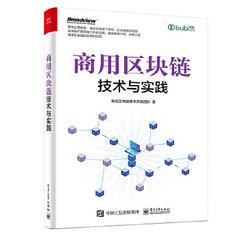 商用區塊鏈技術與實踐-cover