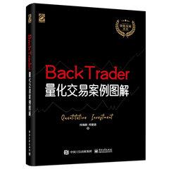BackTrader 量化交易案例圖解-cover