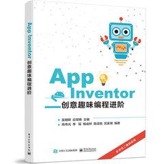 App Inventor創意趣味編程進階-cover